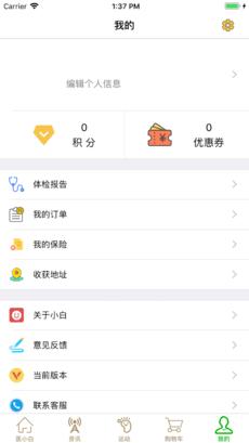 医小白 V1.3 安卓版 截图4