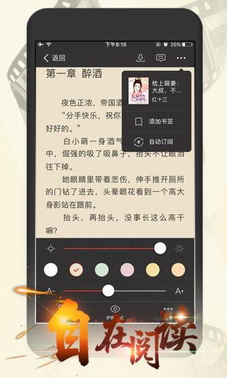 连尚读书女生版 Vg1.0.1 安卓版截图3