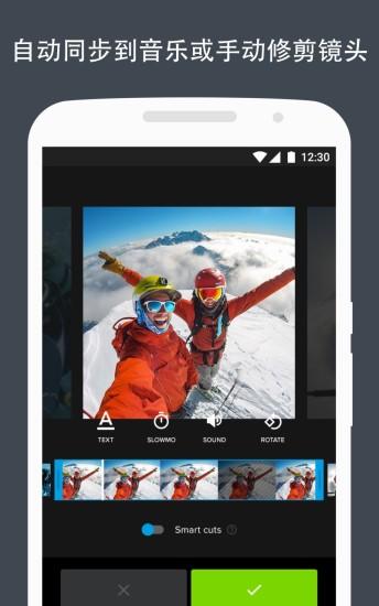 Quik(GoPro视频编辑器) V4.7.4 安卓版截图1