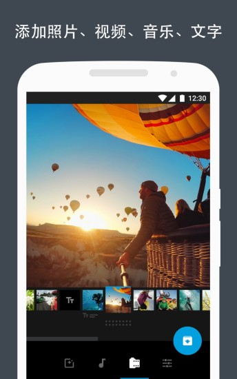 Quik(GoPro视频编辑器) V4.7.4 安卓版截图2
