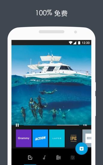 Quik(GoPro视频编辑器) V4.7.4 安卓版截图5