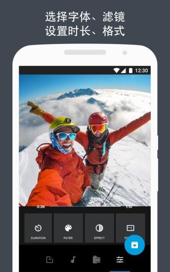 Quik(GoPro视频编辑器) V4.7.4 安卓版截图3
