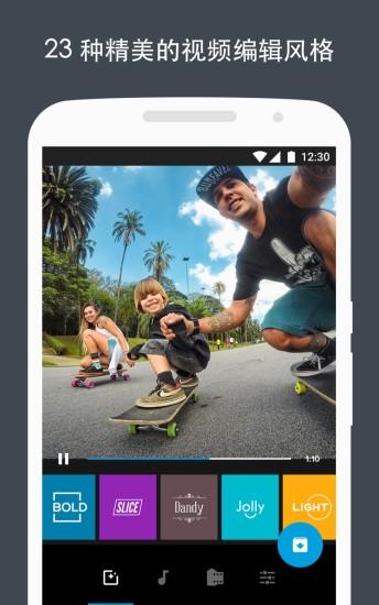 Quik(GoPro视频编辑器) V4.7.4 安卓版截图4