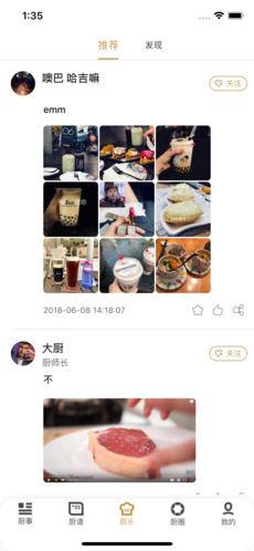 名厨之家 V1.1.17 安卓版截图3