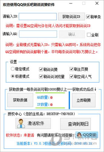 QQ快乐吧刷说说赞软件