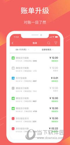 聚合收单app