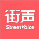 街声 V3.9.1 苹果版