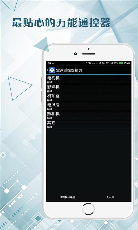 空调遥控器精灵 V1.10 安卓版截图2