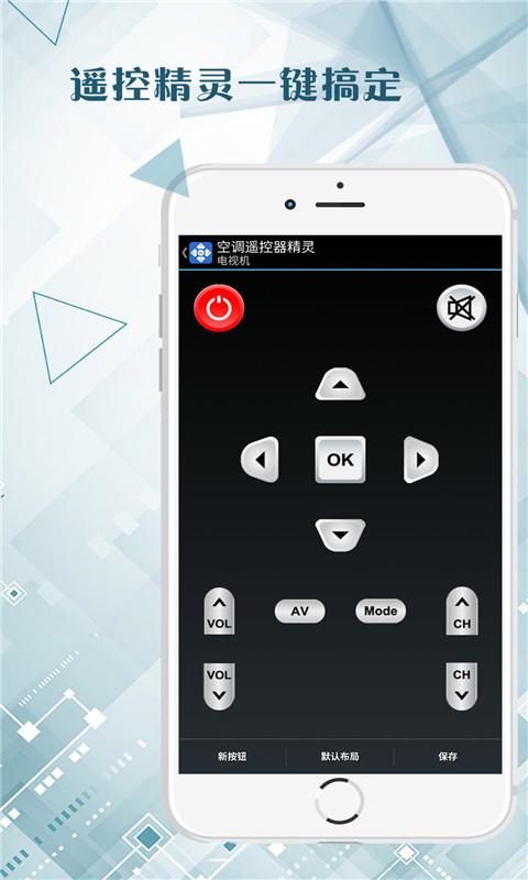 空调遥控器精灵 V1.10 安卓版截图3