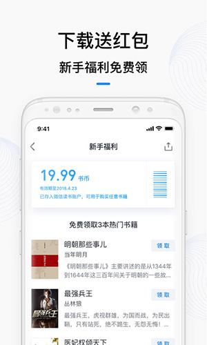 微信读书 V2.4.8 安卓版截图1