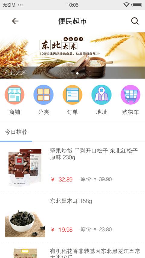 伊春热力宝 V1.2.8 安卓版截图2