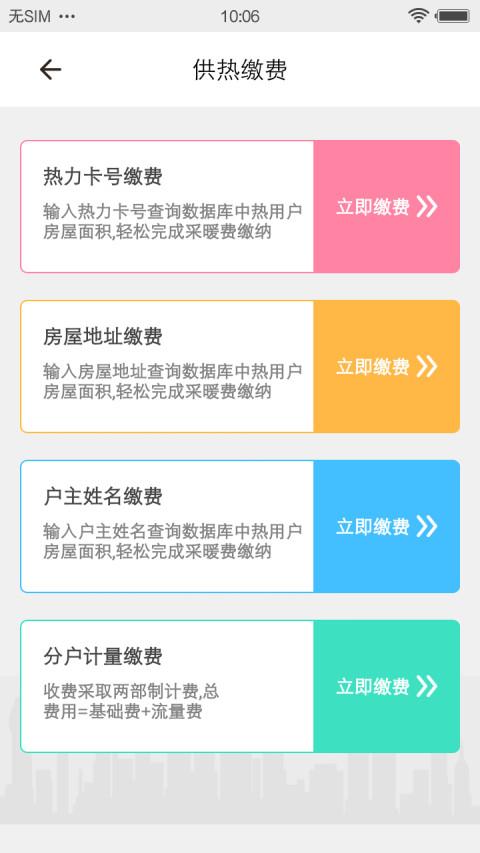 伊春热力宝 V1.2.8 安卓版截图5