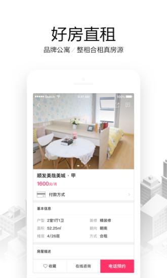 爱上租 V3.20.1 安卓版截图3