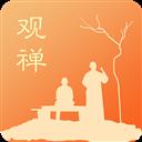 观禅 V2.1.4 安卓版