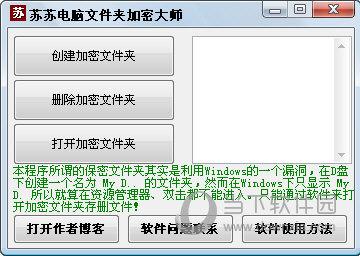 苏苏电脑文件夹加密大师