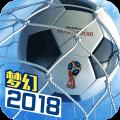梦幻冠军足球 V1.17.8 安卓版