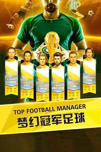 梦幻冠军足球 V1.17.8 安卓版截图1