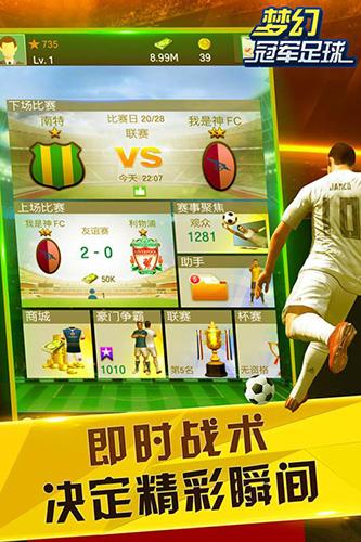 梦幻冠军足球 V1.17.8 安卓版截图5