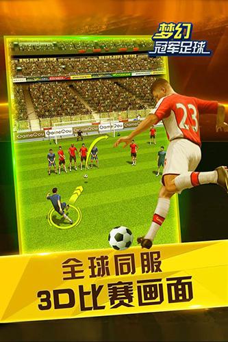梦幻冠军足球 V1.17.8 安卓版截图4