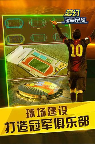 梦幻冠军足球 V1.17.8 安卓版截图3