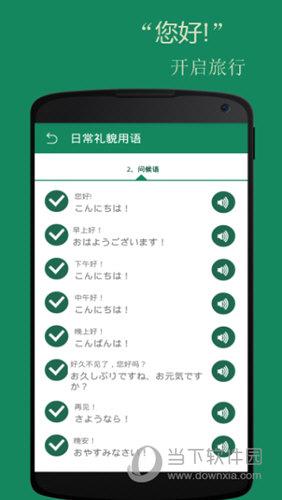 基础日语口语APP