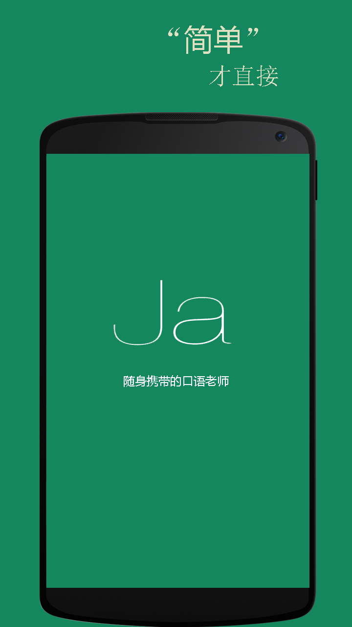 基础日语口语 V2.2.0 安卓版截图1