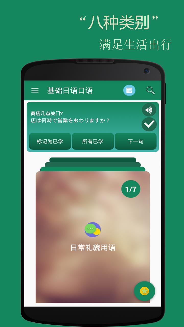 基础日语口语 V2.2.0 安卓版截图2