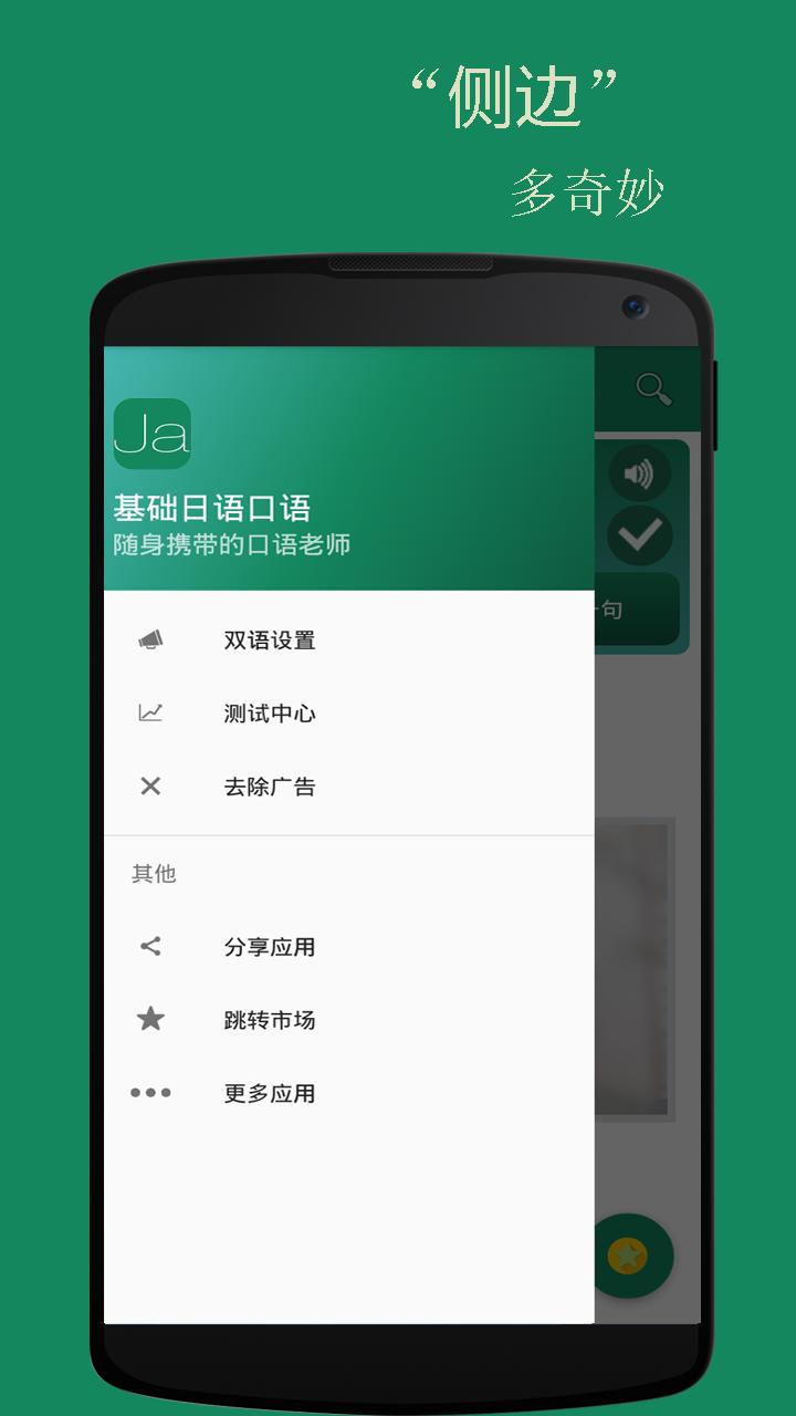基础日语口语 V2.2.0 安卓版截图3