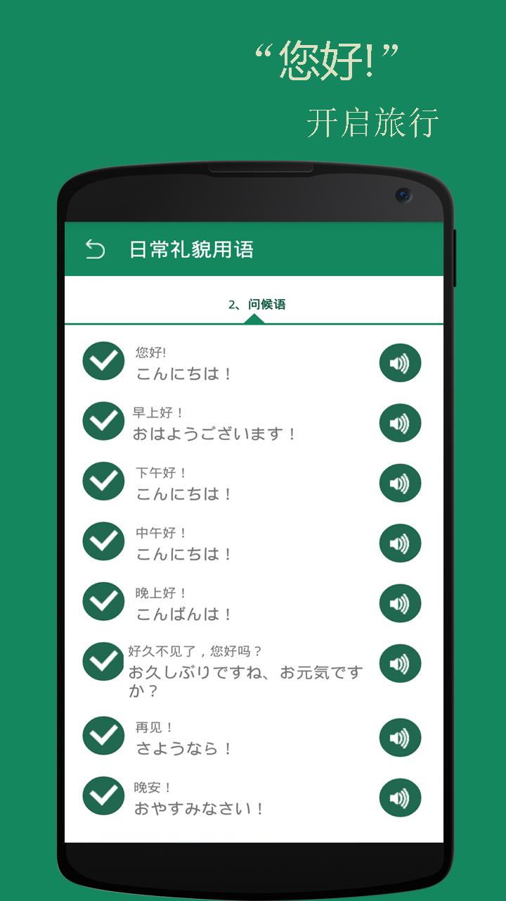 基础日语口语 V2.2.0 安卓版截图4