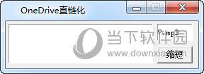 OneDrive直链化