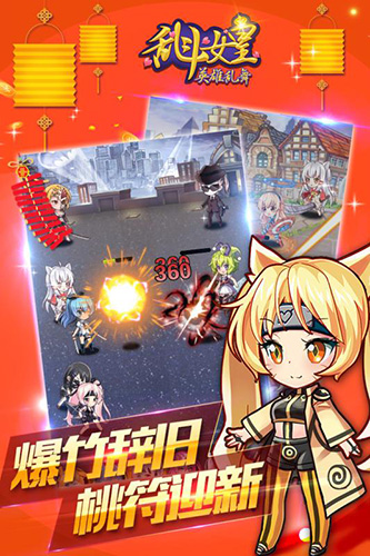 COS乱斗女皇 V2.8.0 安卓版截图4