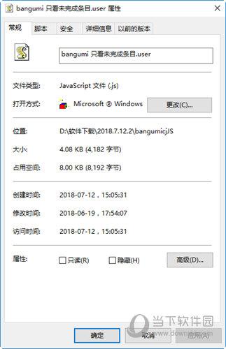 bangumi只看未完成条目脚本JS插件