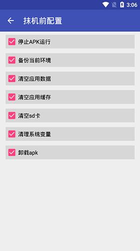 抹机王 V2.9.4 安卓版截图2