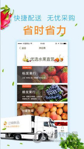 江楠鲜品iOS版