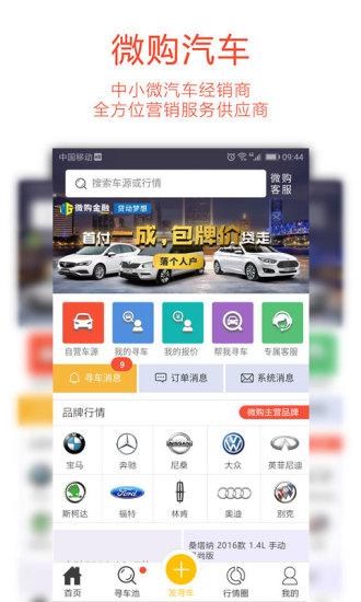 微购汽车 V2.01 安卓版截图1