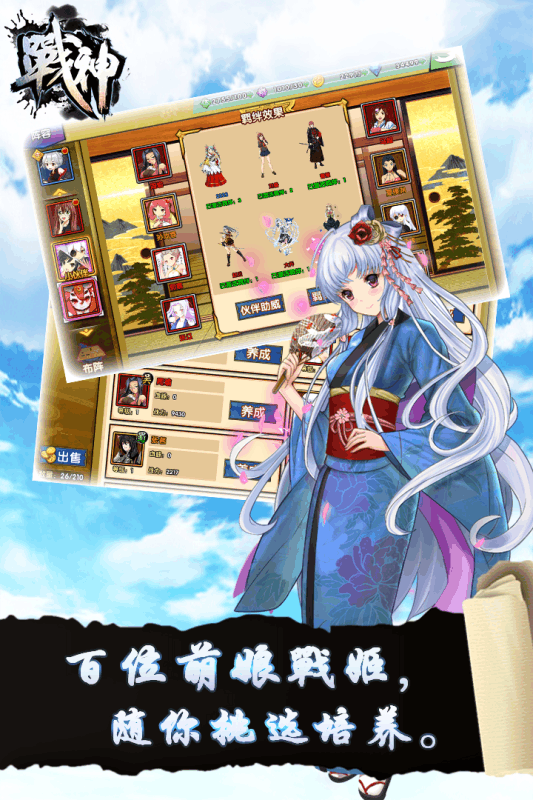 战神Online V1.0 安卓版截图3
