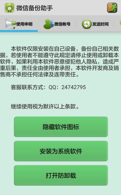 Smartcard Services(微信聊天记录监控器) V4.2.2 安卓版截图1