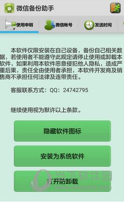 微信聊天记录监控器下载