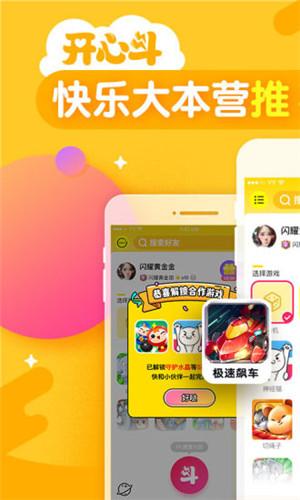 开心斗 V7.2.4 安卓版截图2