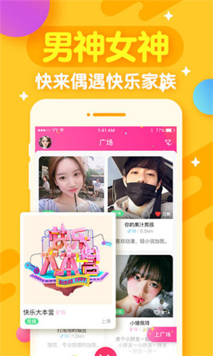 开心斗 V7.2.4 安卓版截图4