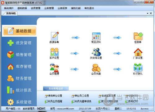 智能数码电子产品销售系统