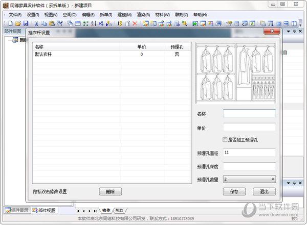 同德家具设计软件