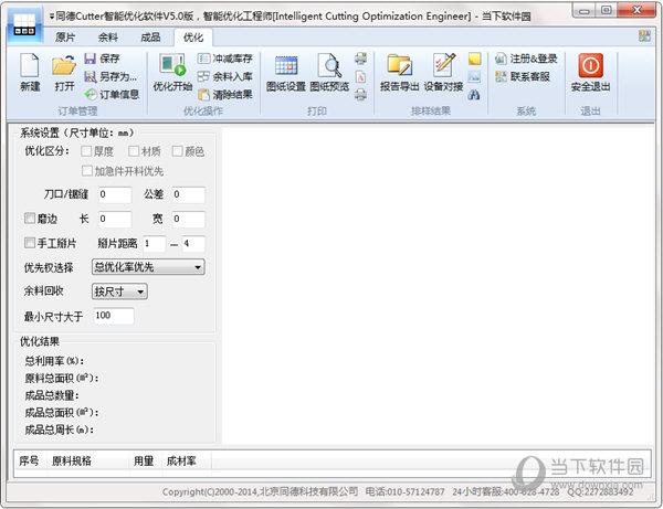 同德Cutter智能优化软件