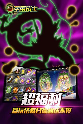 超宇宙战士 V1.30.00 安卓版截图2