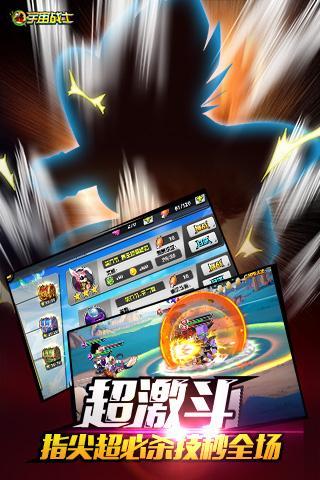 超宇宙战士 V1.30.00 安卓版截图4