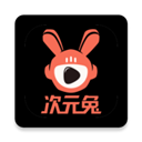 次元兔 V3.0.1 安卓版