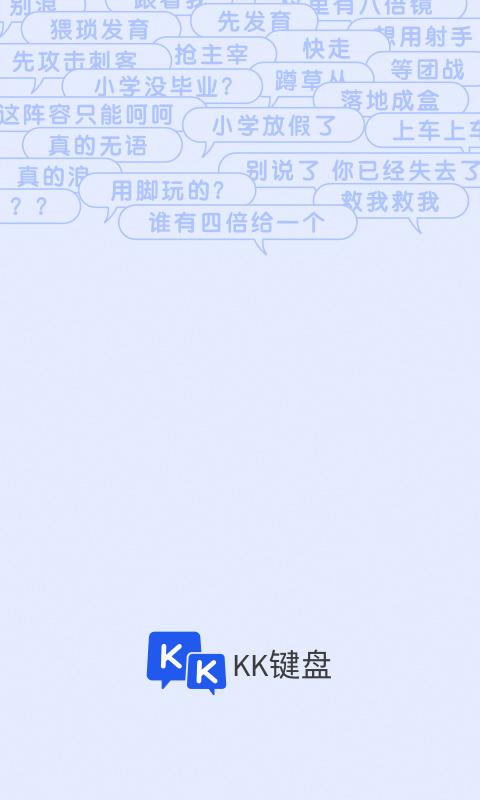 KK键盘 V1.0.3 安卓版截图1