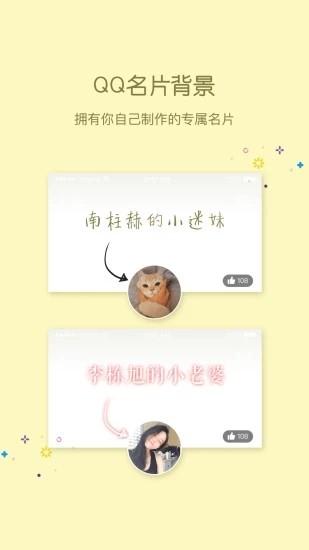 小妖精互赞助手 V1.3 安卓版截图1