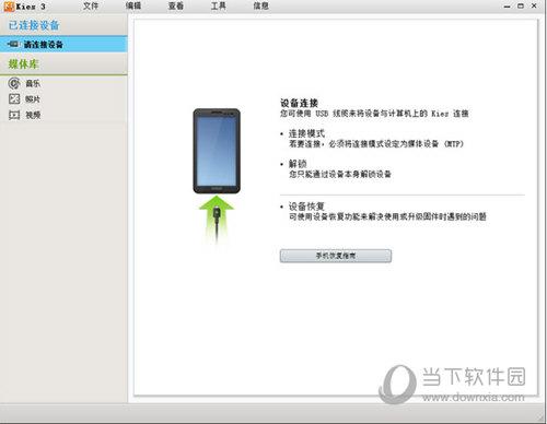 三星kies3中文版