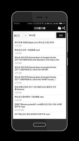 大白磁力播 V5.6 安卓清爽版截图3